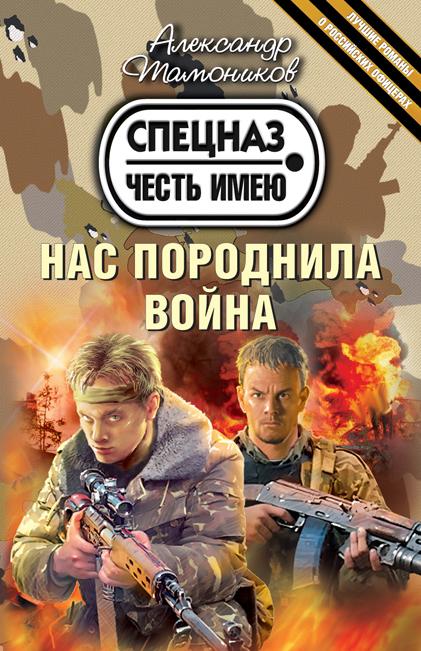 Нас породнила война Тамоников А.А.