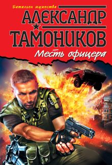 Тамоников А.А. - Месть офицера обложка книги