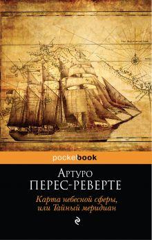 Карта небесной сферы, или Тайный меридиан обложка книги