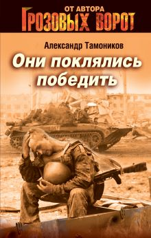 Тамоников А.А. - Они поклялись победить обложка книги