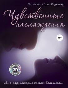 Чувственные наслаждения. Для пар, которые хотят большего... + 3D фильм