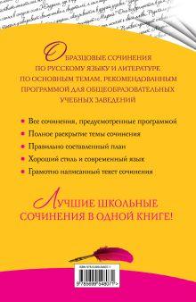 Обложка сзади Сложнейшие сочинения по русской литературе. Темы 2012 г. Е.П. Педчак