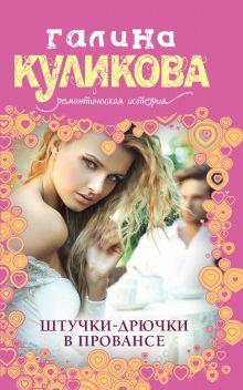 Куликова Г.М. - Штучки-дрючки в Провансе обложка книги