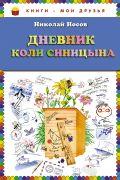 Дневник Коли Синицына (ил. О. Чумаковой) (ст.кор)