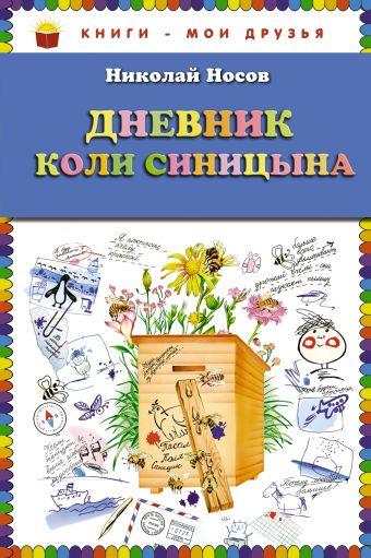 Дневник Коли Синицына (ил. О. Чумаковой) (ст.кор) Носов Н.Н.