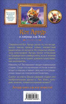 Обложка сзади Кот Артур и ловушка для Земли Фред Адра