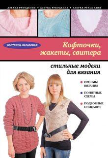 Кофточки, жакеты, свитера: стильные модели для вязания обложка книги