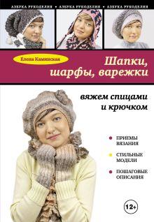 Каминская Е.А. - Шапки, шарфы, варежки: вяжем спицами и крючком обложка книги