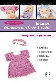 Вяжем деткам от 0 до 1 года спицами и крючком обложка книги
