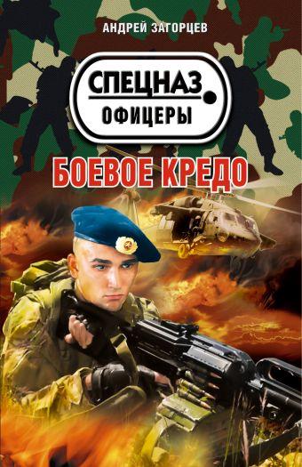 Боевое кредо Загорцев А.В.