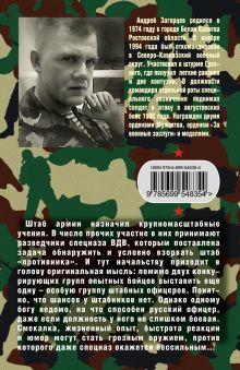 Обложка сзади Боевое кредо Андрей Загорцев