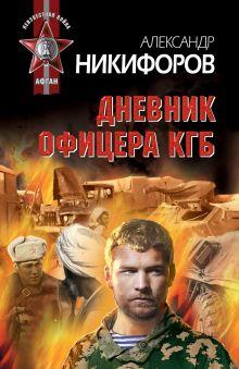 Обложка Дневник офицера КГБ Александр Никифоров