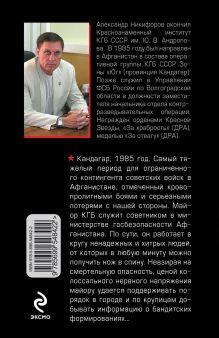 Обложка сзади Дневник офицера КГБ Александр Никифоров