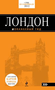 Лондон : путеводитель. 4-е изд., испр. и доп.