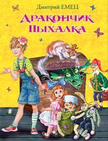 Емец Д.А. - Дракончик Пыхалка обложка книги