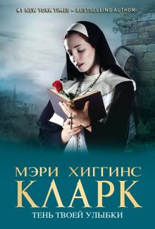 Хиггинс Кларк М. - Тень твоей улыбки обложка книги