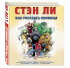 Ли С. - Как рисовать комиксы: эксклюзивное руководство по рисованию' обложка книги