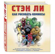 Ли С. - Как рисовать комиксы: эксклюзивное руководство по рисованию обложка книги