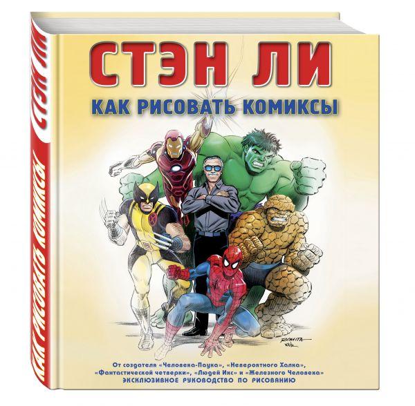 Как рисовать комиксы: эксклюзивное руководство по рисованию Ли С.
