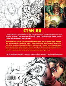 Обложка сзади Как рисовать комиксы: эксклюзивное руководство по рисованию Стэн Ли
