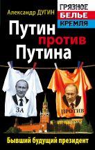 Дугин А.Г. - Путин против Путина. Бывший будущий президент' обложка книги