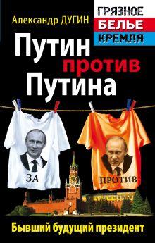 Путин против Путина. Бывший будущий президент обложка книги