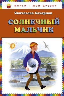 Солнечный мальчик (ст.кор) обложка книги