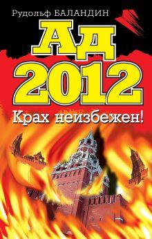 Ад 2012. Крах неизбежен! обложка книги