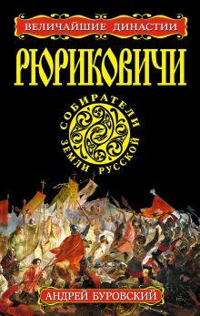 РЮРИКОВИЧИ. Собиратели Земли Русской обложка книги