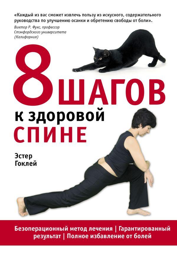 8 шагов к здоровой спине Гоклей Э.