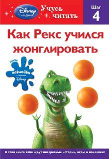 - Как Рекс учился жонглировать. Шаг 4 (Toy story) обложка книги