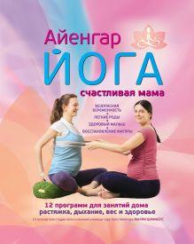Айенгар йога Счастливая мама обложка книги