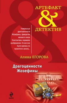 Егорова А. - Драгоценности Жозефины обложка книги