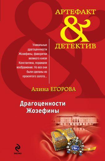 Драгоценности Жозефины Егорова А.