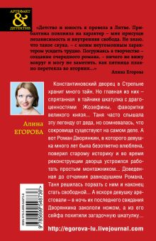 Обложка сзади Драгоценности Жозефины Алина Егорова
