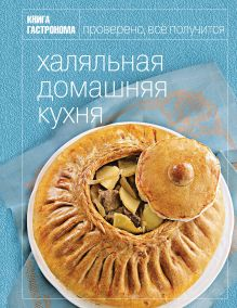 - Книга Гастронома Халяльная домашняя кухня обложка книги