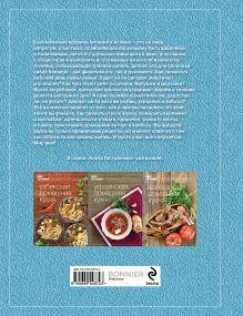 Обложка сзади Книга Гастронома Халяльная домашняя кухня
