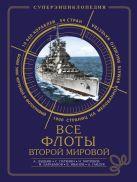 Дашьян А., Патянин С., Барабанов М. - Все флоты Второй Мировой' обложка книги