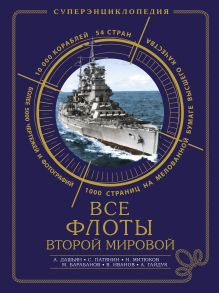 Все флоты Второй Мировой обложка книги