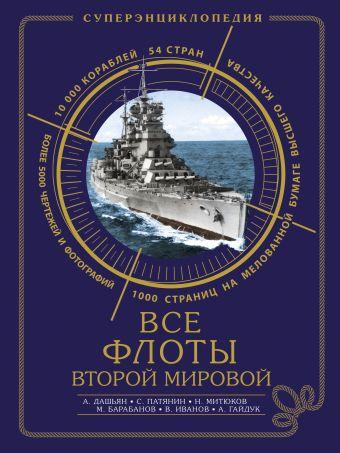 Все флоты Второй Мировой Дашьян А., Патянин С., Барабанов М.