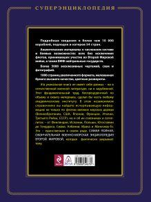Обложка сзади Все флоты Второй Мировой Александр Дашьян, Сергей Патянин, Михаил Барабанов