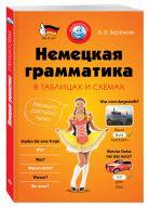 Бережная В.В. - Немецкая грамматика в таблицах и схемах' обложка книги