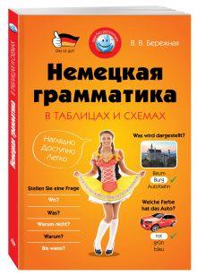 Бережная В.В. - Немецкая грамматика в таблицах и схемах обложка книги
