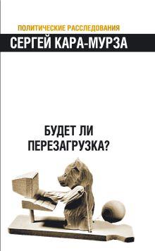 Русская матрица. Будет ли перезагрузка? обложка книги