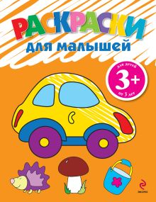 - 3+ Раскраски для малышей (машинка) обложка книги