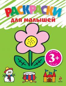 - 3+Раскраски для малышей (цветок) обложка книги