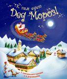 Уотт Ф. - 3+ К нам едет Дед Мороз (с игрушкой)' обложка книги