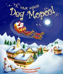 3+ К нам едет Дед Мороз (с игрушкой) обложка книги