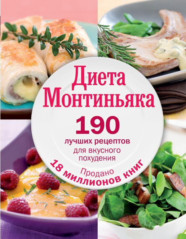 Книга диета монтиньяка 190 лучших рецептов для вкусного похудения.