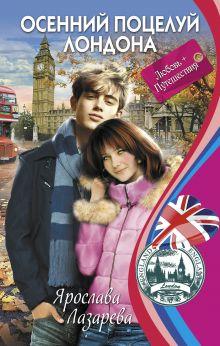 Лазарева Я. - Осенний поцелуй Лондона обложка книги